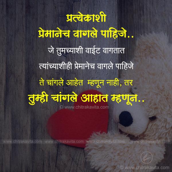 premane-vagle-pahije  - Marathi Suvichar