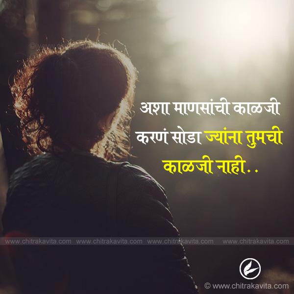 asha-mansanchi  - Marathi Quotes