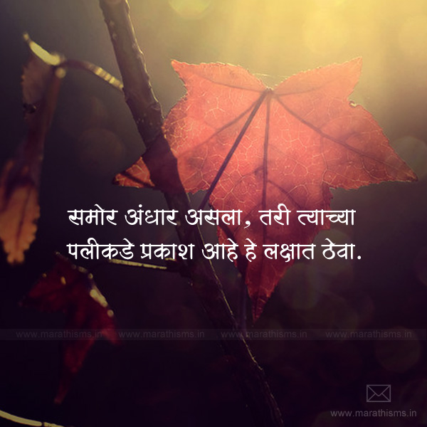 Prakash  - Marathi Quotes