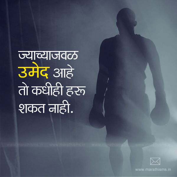 Umed Marathi Inspirational Quote Image