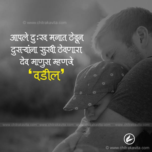 Vadil Marathi Father Quote Image