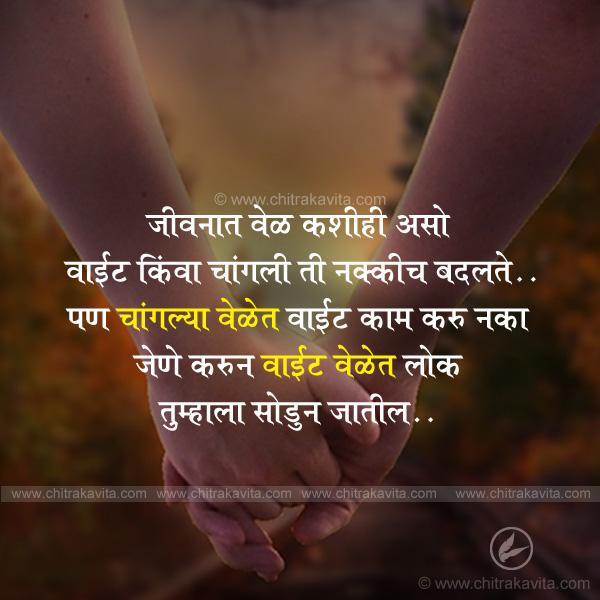 vaet-velent  - Marathi Quotes
