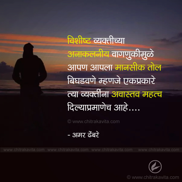 Behavior   - Marathi Quotes
