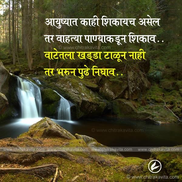 aayushyath-kahi-shikayche-asel Marathi Inspirational Quote Image