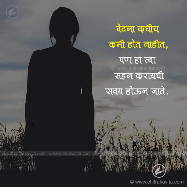 vedana-kami-hoth-nahith Marathi Sad Quote Image