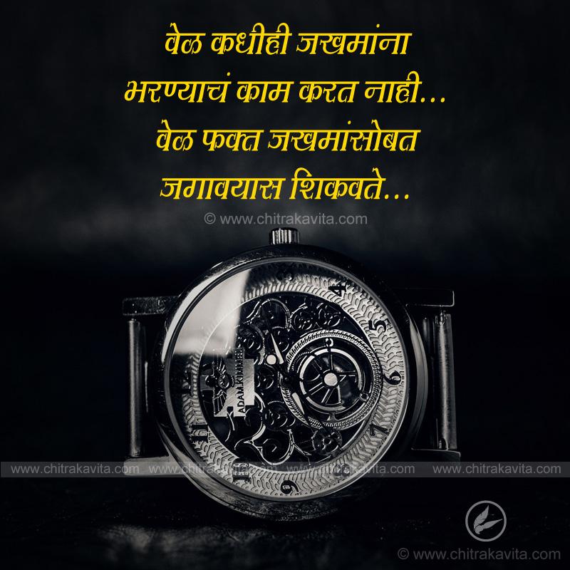vel-kadhihi  - Marathi Suvichar