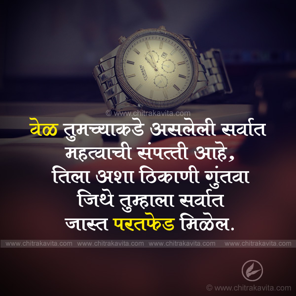 vel-hi-ashi Marathi Success Quote Image