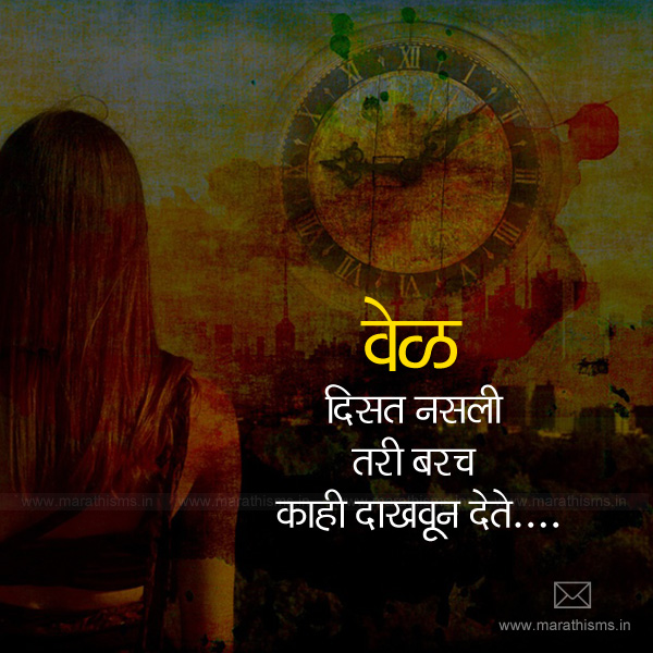 Time Marathi Struggle Quote Image