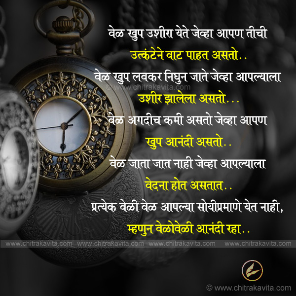 veloveli-vel Marathi Happiness Quote Image