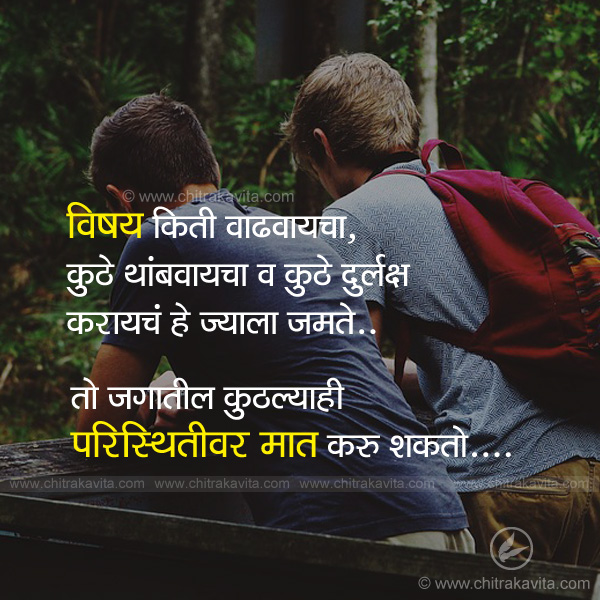 Topic Marathi Relationship Quote Image