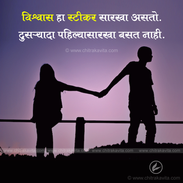 Trust Marathi Relationship Quote Image