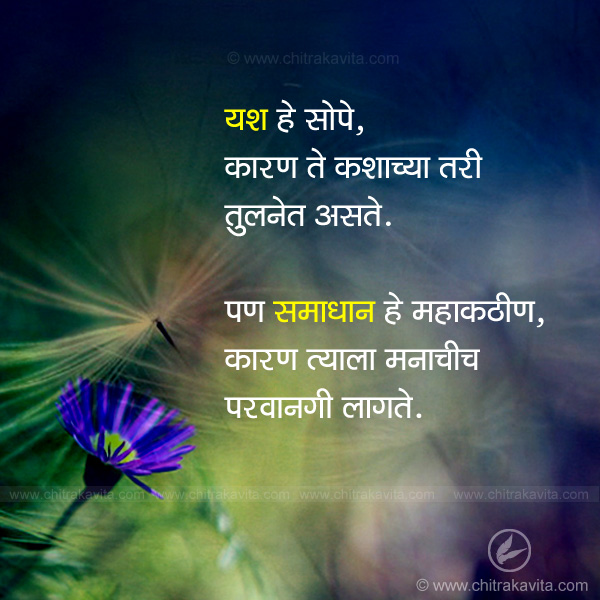 Yash  - Marathi Quotes