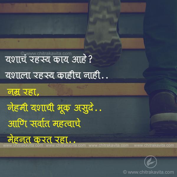yashach-rahasya  - Marathi Suvichar