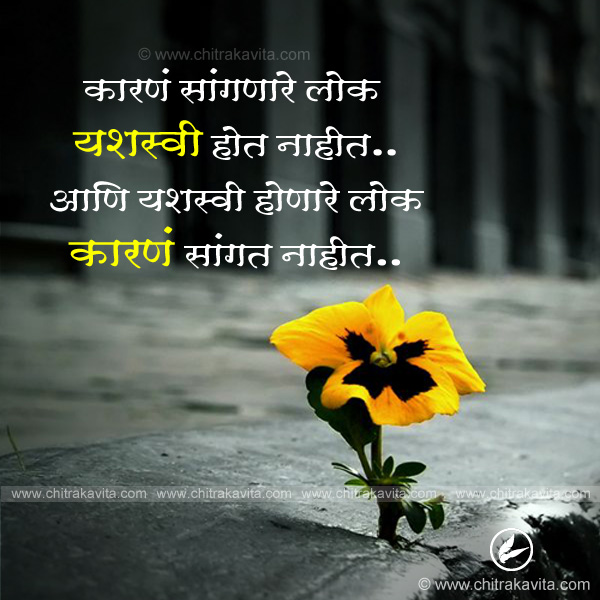 successful-people Marathi Success Quote Image