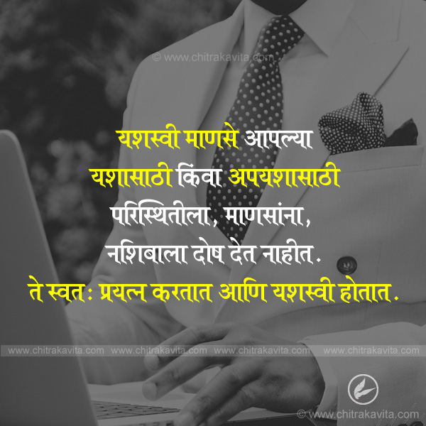 Yashsvi-Manse Marathi Success Quote Image