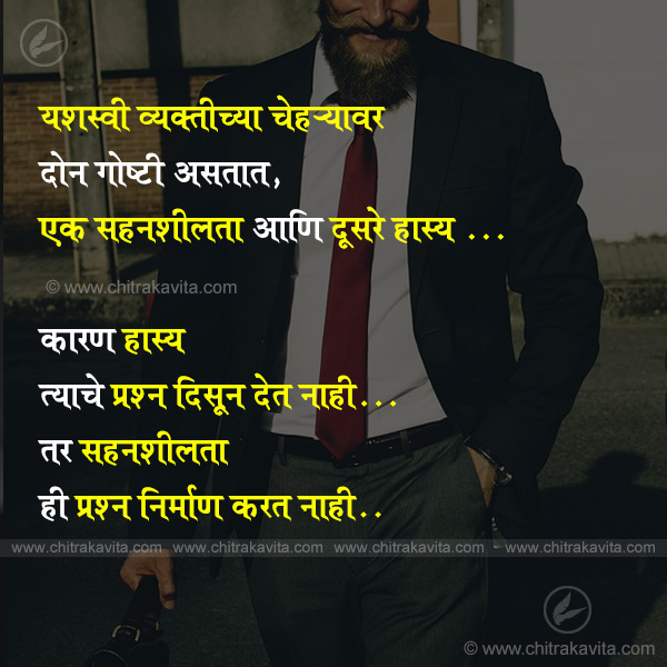 sahanshilta-hasya Marathi Success Quote Image