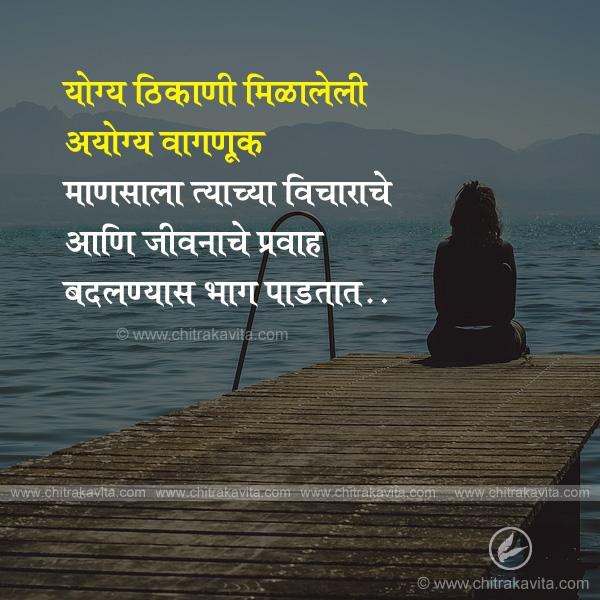 vicharache-aani-jagnyache  - Marathi Suvichar
