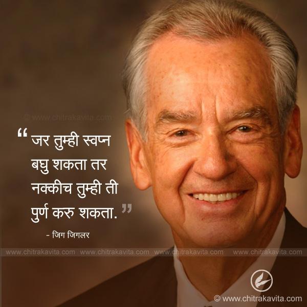 zig-zigler  - Marathi Quotes